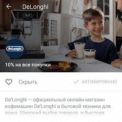 Как сэкономить при покупке Delonghi