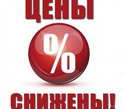 Понижение цены, новости cardamomclub.ru