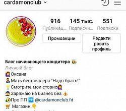 Шапка профиля Instagram как инструмент влияния