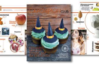 Журнал Cardamonclub #октябрь'2020 №1