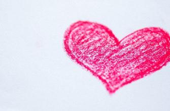 Как действовать из позиции «Люблю себя»
