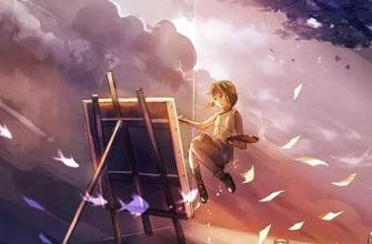 Нарисованная мечта